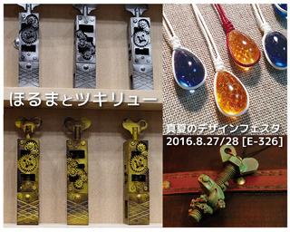 DF2016夏ほるまサイド.jpg